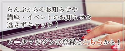 らんぷのメールマガジン登録