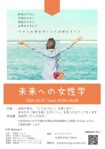 【募集!!】10/27 未来への女性学『どんな私も私!自分の幸せポイントを見つけよう』